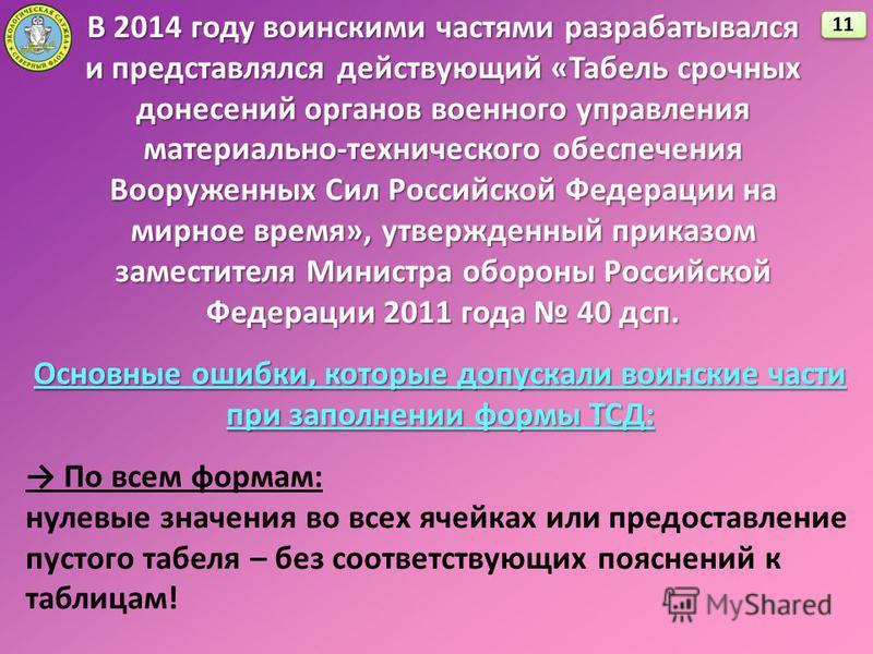 В 2014 году воинскими частями разрабатывался и представлялся действующий «Табель срочных донесений органов военного управления материально-технического обеспечения Вооруженных Сил Российской Федерации на мирное время», утвержденный приказом заместите