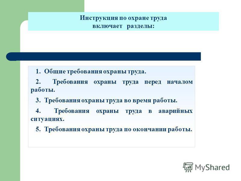 Требования по разработке инструкций по охране труда