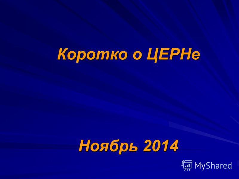 Коротко о ЦЕРНе Ноябрь 2014