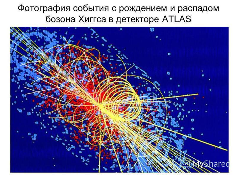 Фотография события с рождением и распадом бозона Хиггса в детекторе ATLAS