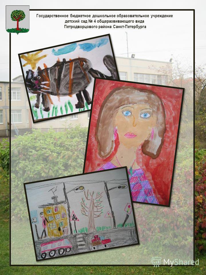 Государственное бюджетное дошкольное образовательное учреждение детский сад 4 общеразвивающего вида Петродворцового района Санкт-Петербурга
