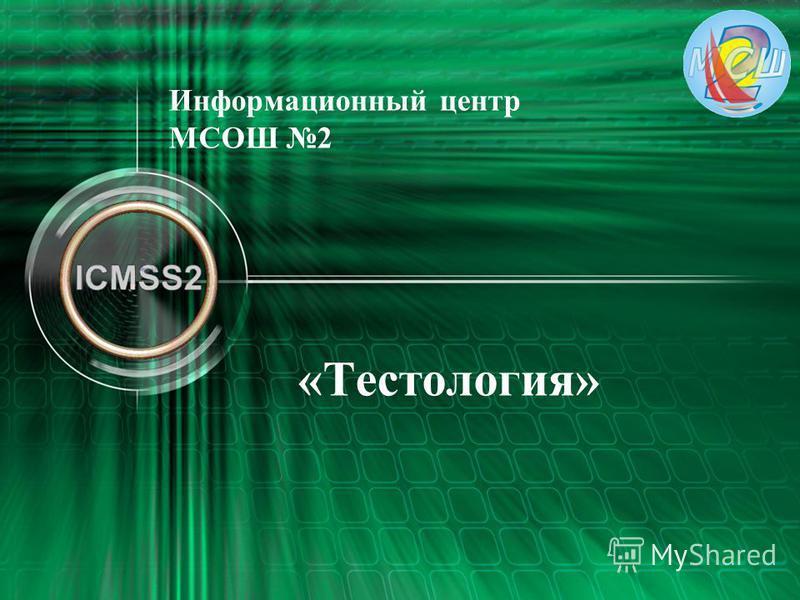 Информационный центр МСОШ 2 «Тестология»