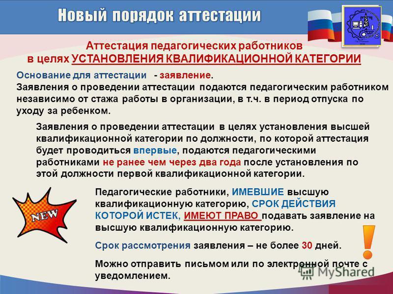 http://mo.mosreg.ru Заявления о проведении актестации в целях установления высшей квалификационной категории по должности, по которой актестация будет проводиться впервые, подаются педагогическими работниками не ранее чем через два года после установ