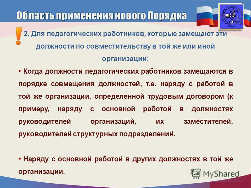 http://mo.mosreg.ru 2. Для педагогических работников, которые замещают эти должности по совместительству в той же или иной организации: Когда должности педагогических работников замещаются в порядке совмещения должностей, т.е. наряду с работой в той