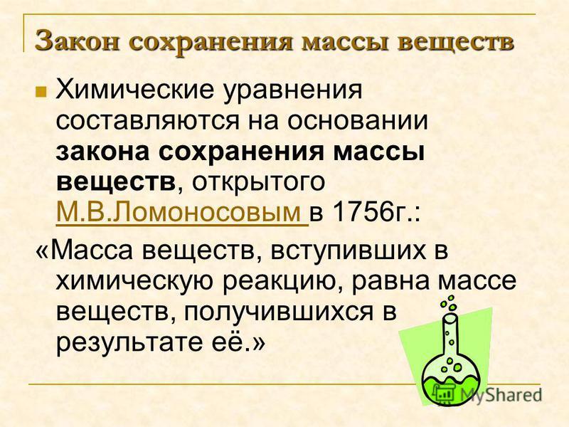 Изменяется ли масса веществ в химических реакциях? Закон сохранения массы – стр.139