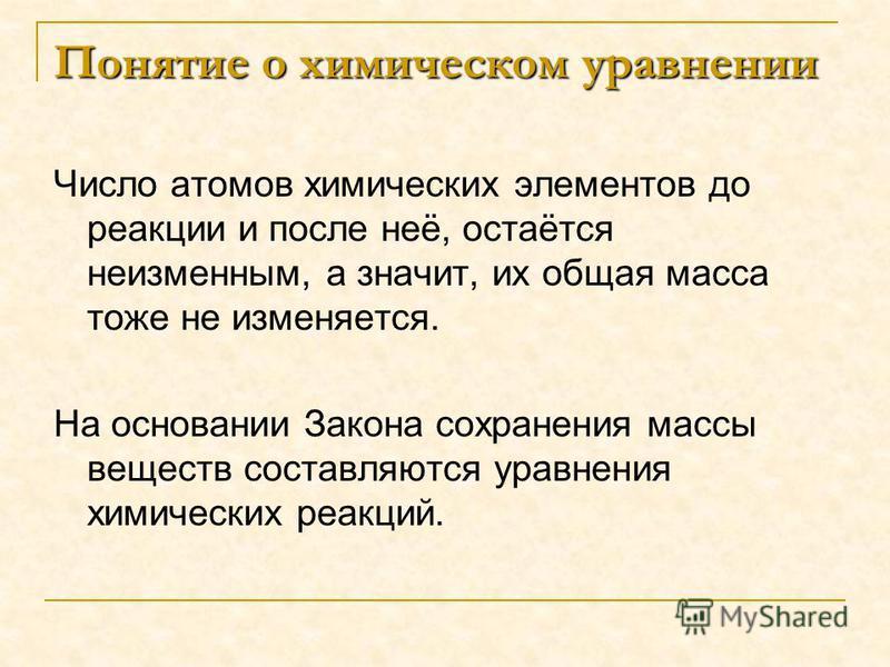 Ломоносов Михаил Васильевич (8/19.11.1711 года - 4/15.04.1765 года) - гениальный русский ученый во многих отраслях знаний, поэт, просветитель, один из самых выдающихся светил мировой науки. Родился в семье крестьянина в деревне Денисовка. В 1730 он п