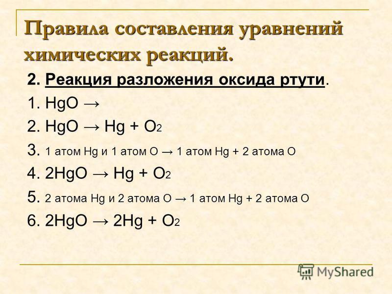 Правила составления уравнений химических реакций. 1. Составим уравнение реакции горения углерода: 1. С + О 2 2. С + О 2 CO 2 3. 1 атом С + 2 атома О 1 атом С и 2 атома О