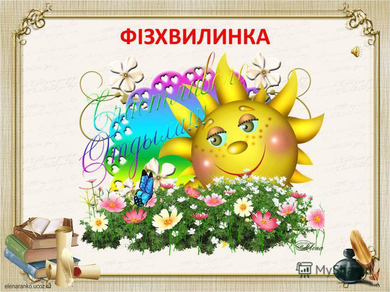 ФІЗХВИЛИНКА 09.02.201414