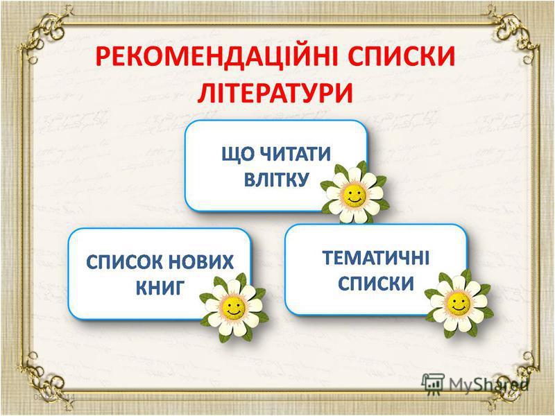 РЕКОМЕНДАЦІЙНІ СПИСКИ ЛІТЕРАТУРИ 09.02.201417