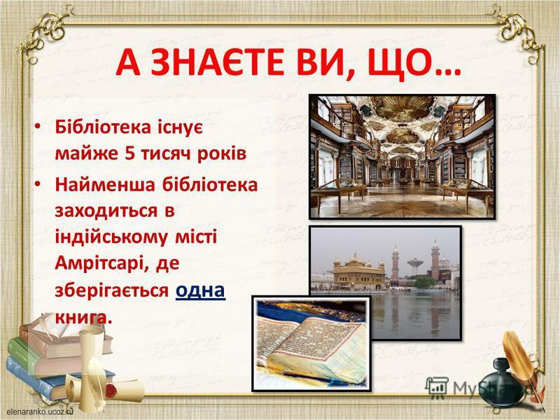Бібліотека існує майже 5 тисяч років Найменша бібліотека заходиться в індійському місті Амрітсарі, де зберігається одна книга. 09.02.20144 А ЗНАЄТЕ ВИ, ЩО…