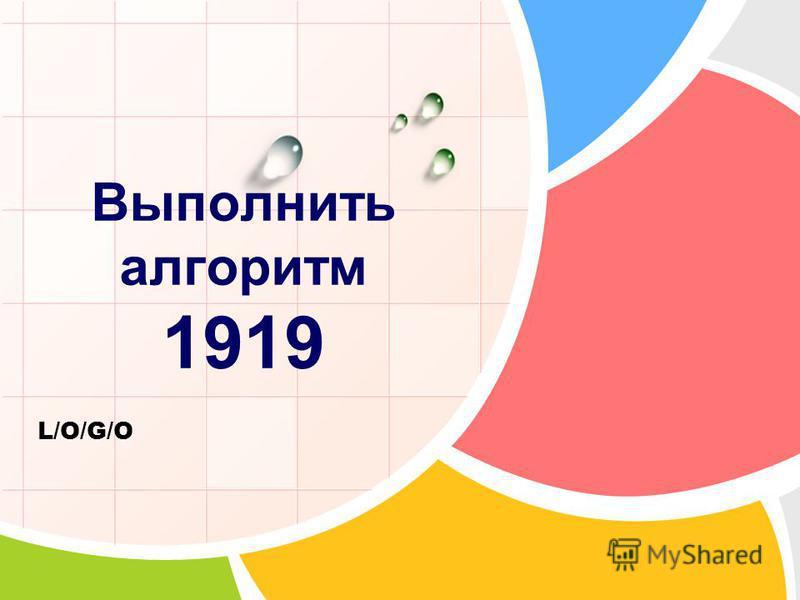 L/O/G/O Выполнить алгоритм 1919