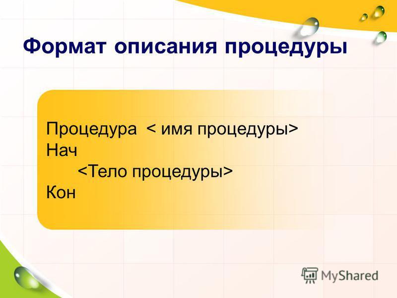 Формат описания процедуры Процедура Нач Кон