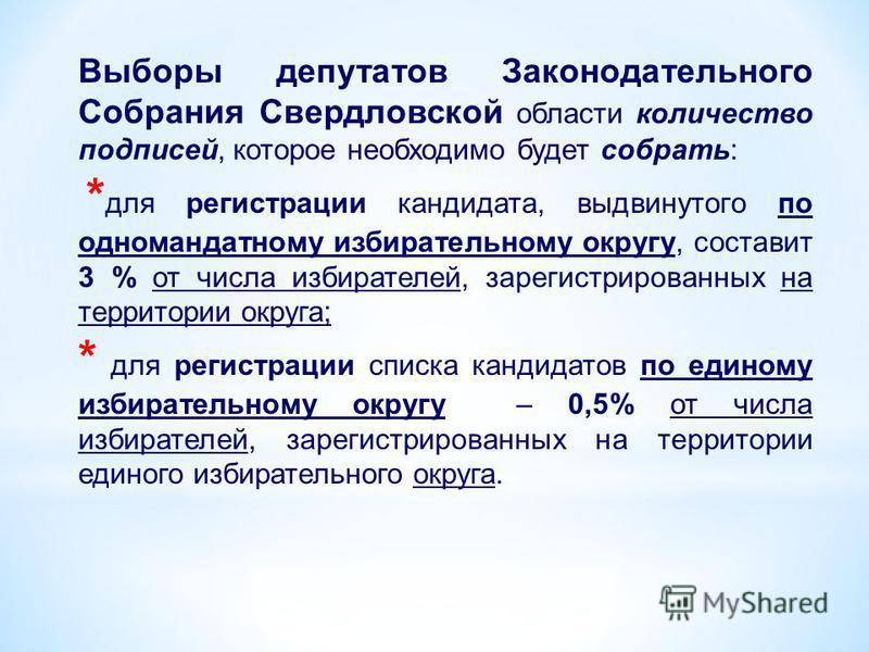 Выборы депутатов Законодательного Собрания Свердловской области количество подписей, которое необходимо будет собрать: * для регистрации кандидата, выдвинутого по одномандатному избирательному округу, составит 3 % от числа избирателей, зарегистрирова