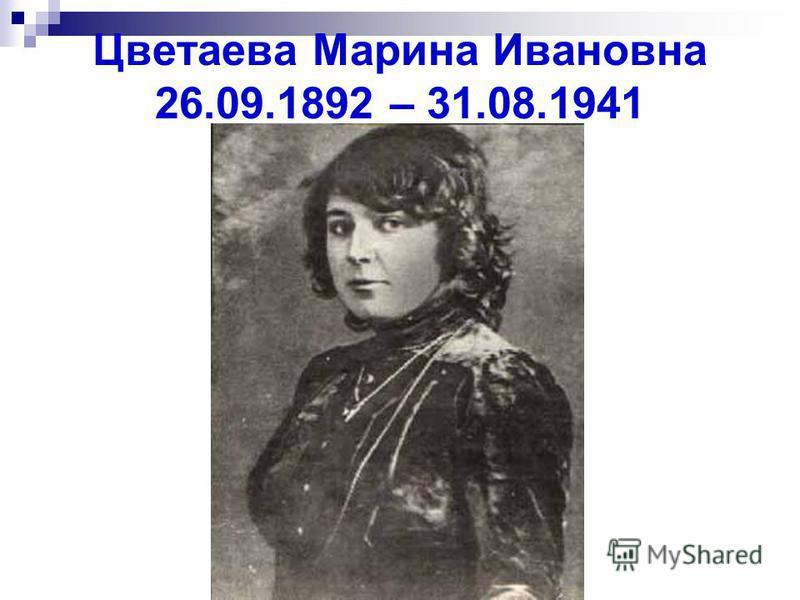 Цветаева Марина Ивановна 26.09.1892 – 31.08.1941