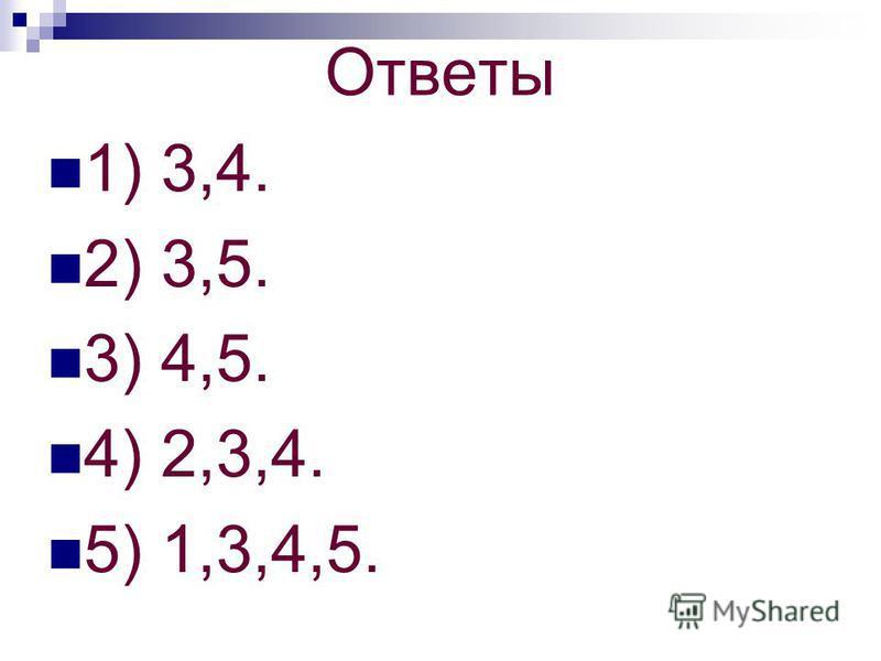 Ответы 1) 3,4. 2) 3,5. 3) 4,5. 4) 2,3,4. 5) 1,3,4,5.