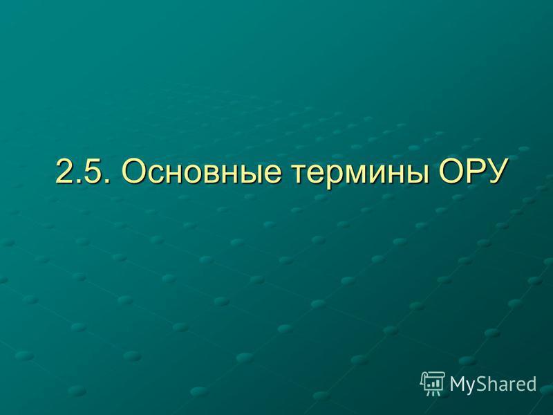 2.5. Основные термины ОРУ