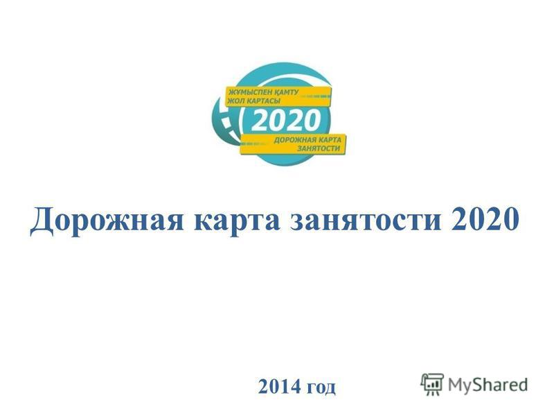 Дорожная карта занятости 2020 2014 год