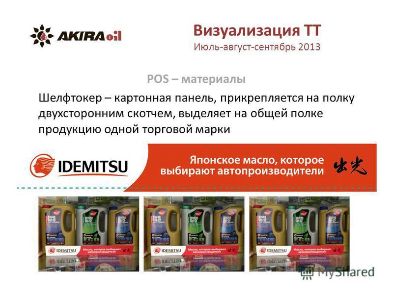 Визуализация ТТ Июль-август-сентябрь 2013 POS – материалы Шелфтокер – картонная панель, прикрепляется на полку двухсторонним скотчем, выделяет на общей полке продукцию одной торговой марки