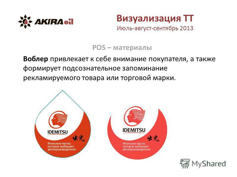 Визуализация ТТ Июль-август-сентябрь 2013 POS – материалы Воблер привлекает к себе внимание покупателя, а также формирует подсознательное запоминание рекламируемого товара или торговой марки.