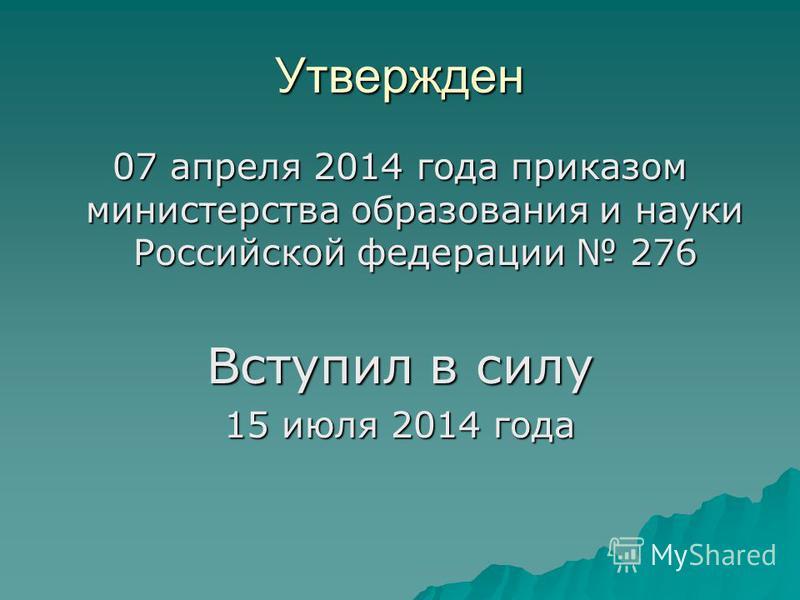 Утвержден 07 апреля 2014 года приказом министерства образования и науки Российской федерации 276 Вступил в силу 15 июля 2014 года