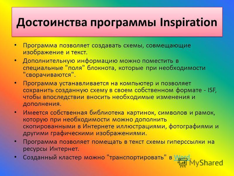 Достоинства программы Inspiration Программа позволяет создавать схемы, совмещающие изображение и текст. Дополнительную информацию можно поместить в специальные