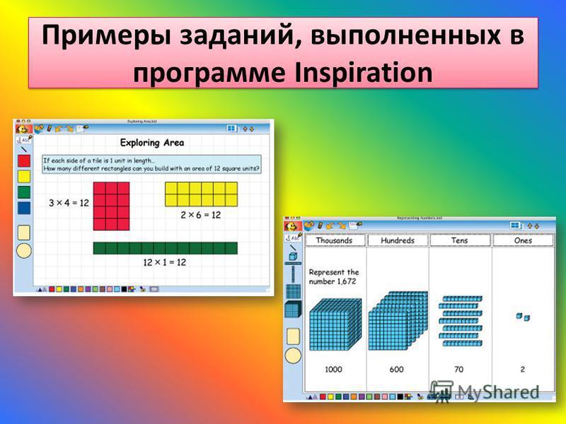 Примеры заданий, выполненных в программе Inspiration