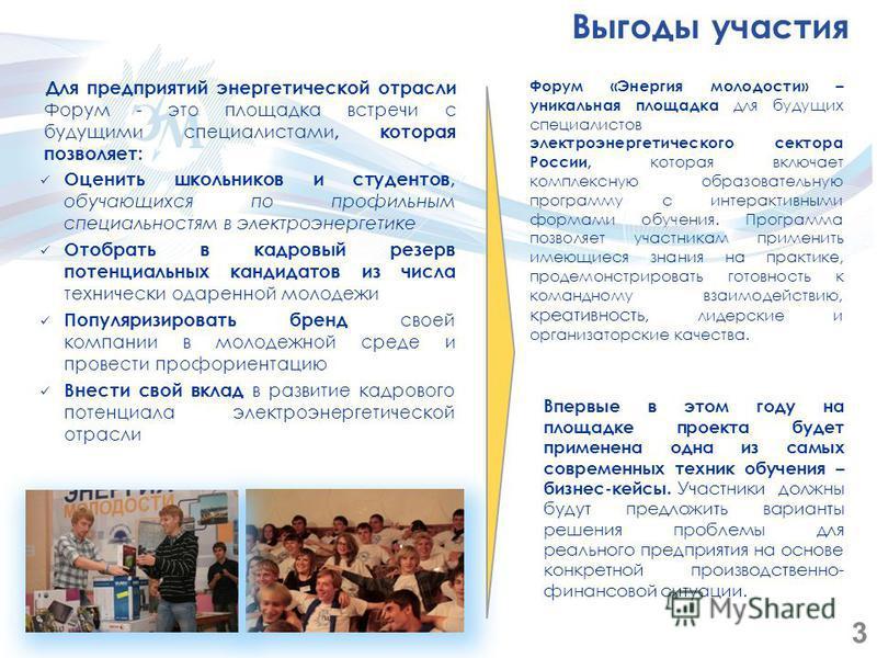 Выгоды участия Форум «Энергия молодости» – уникальная площадка для будущих специалистов электроэнергетического сектора России, которая включает комплексную образовательную программу с интерактивными формами обучения. Программа позволяет участникам пр