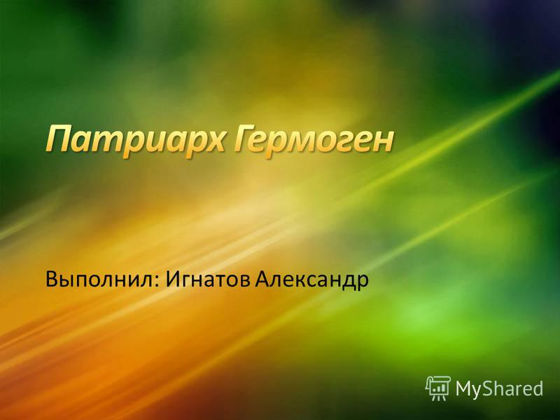 Выполнил: Игнатов Александр