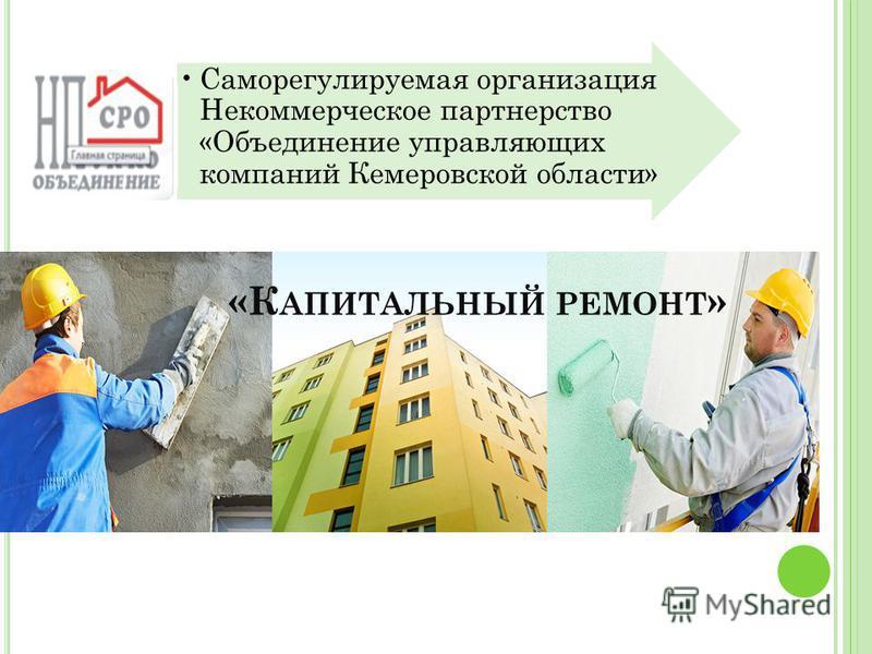Саморегулируемая организация Некоммерческое партнерство «Объединение управляющих компаний Кемеровской области» «К АПИТАЛЬНЫЙ РЕМОНТ »