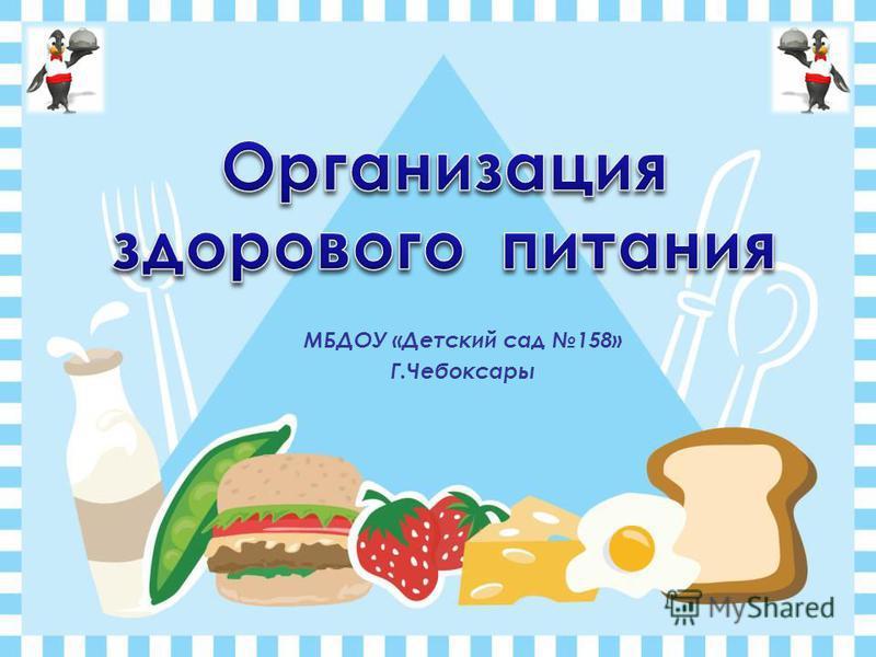 МБДОУ «Детский сад 158» Г.Чебоксары