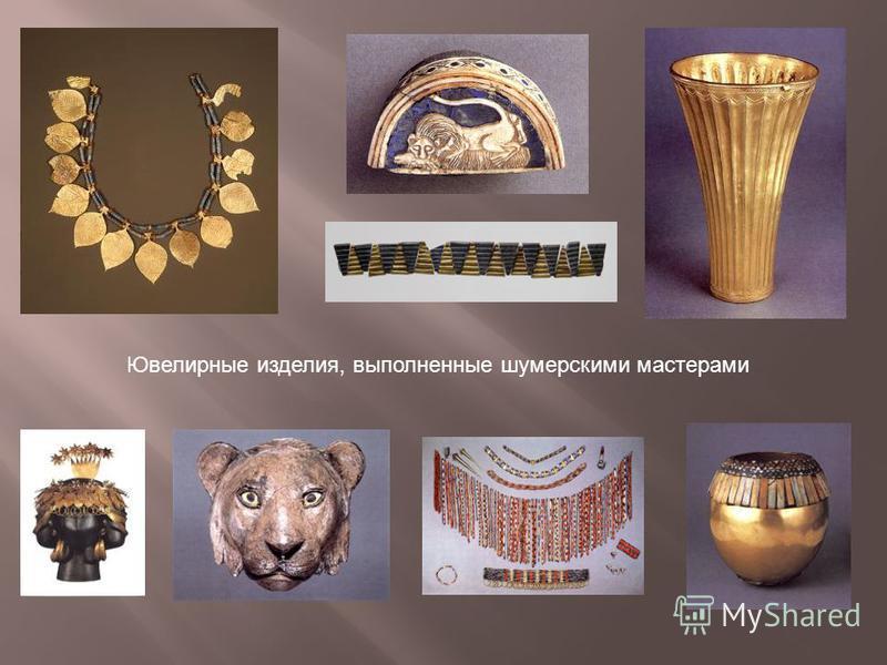 Ювелирные изделия, выполненные шумерскими мастерами