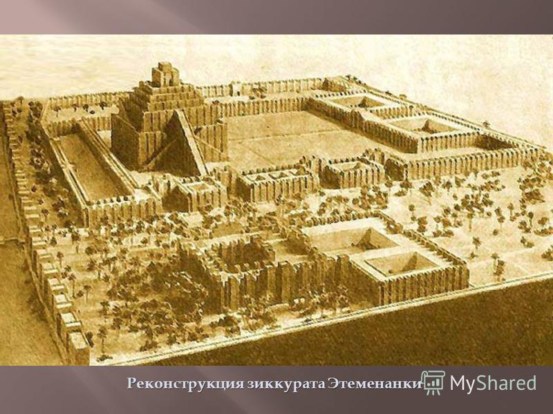 Реконструкция зиккурата Этеменанки Вавилонские зиккураты были семиступенчатыми и окрашивались в символические цвета планет, которые ассоциировались с главными богами. В древнем Вавилоне было известно пять планет : чёрный - Сатурн, Нинурта, белый - Ме