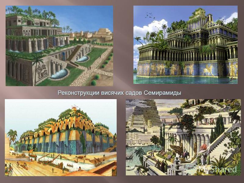 Реконструкции висячих садов Семирамиды