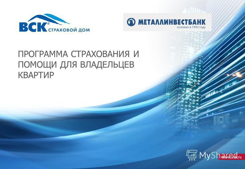 www.vsk.ru ПРОГРАММА СТРАХОВАНИЯ И ПОМОЩИ ДЛЯ ВЛАДЕЛЬЦЕВ КВАРТИР
