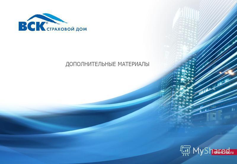 www.vsk.ru ДОПОЛНИТЕЛЬНЫЕ МАТЕРИАЛЫ