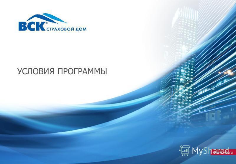 www.vsk.ru УСЛОВИЯ ПРОГРАММЫ