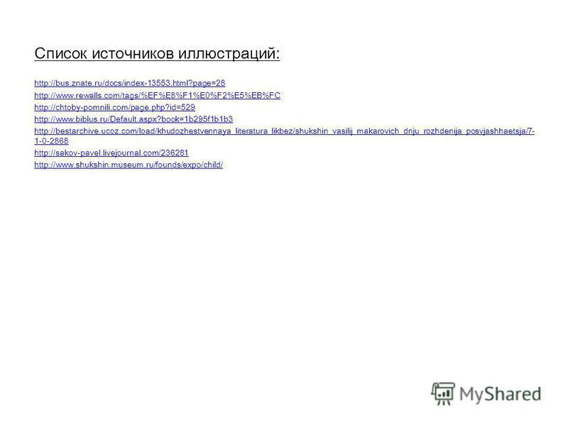 Список источников иллюстраций: http://bus.znate.ru/docs/index-13553.html?page=28 http://www.rewalls.com/tags/%EF%E8%F1%E0%F2%E5%EB%FC http://chtoby-pomnili.com/page.php?id=529 http://www.biblus.ru/Default.aspx?book=1b295f1b1b3 http://bestarchive.ucoz