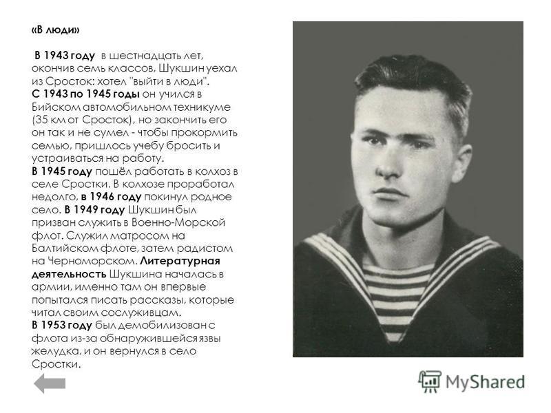 «В люди» В 1943 году в шестнадцать лет, окончив семь классов, Шукшин уехал из Сросток: хотел
