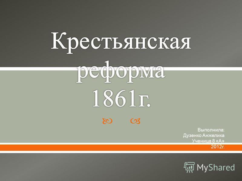 Выполнила : Дузенко Анжелика Ученица 8 « А » 2012 г.