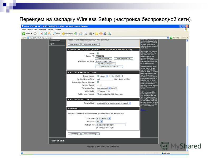 Перейдем на закладку Wireless Setup (настройка беспроводной сети).