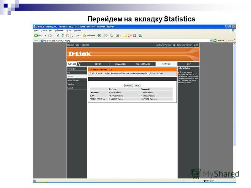 Перейдем на вкладку Statistics