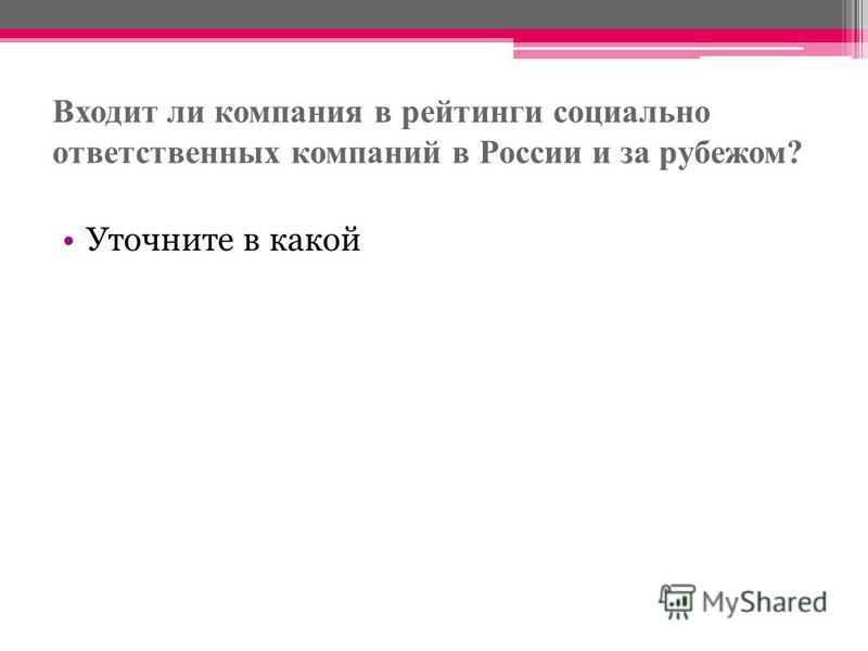 Входит ли компания в рейтинги социально ответственных компаний в России и за рубежом? Уточните в какой
