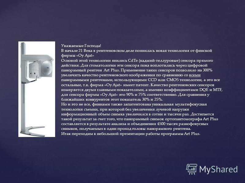 Уважаемые Господа! В начале 21 Века в рентгеновском деле появилась новая технология от финской фирмы «Oy Ajat» Основой этой технологии явились CdTe (кадмий-теллуровые) сенсора прямого действия. Для стоматологии эти сенсора пока воплотились через цифр
