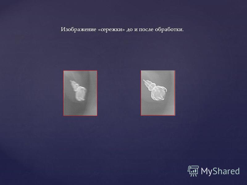 Изображение «сережки» до и после обработки.