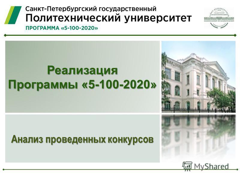 Реализация Программы «5-100-2020» Анализ проведенных конкурсов