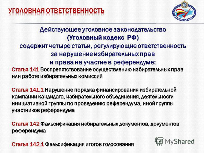 Ответственность За Нарушение Избирательных Прав Граждан Шпаргалка