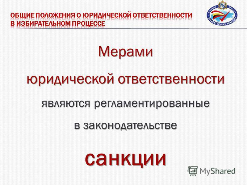 Мерами юридической ответственности являются регламентированные в законодательстве санкции