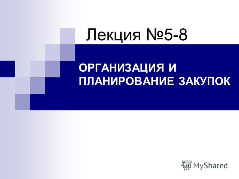 Лекция 5-8 ОРГАНИЗАЦИЯ И ПЛАНИРОВАНИЕ ЗАКУПОК