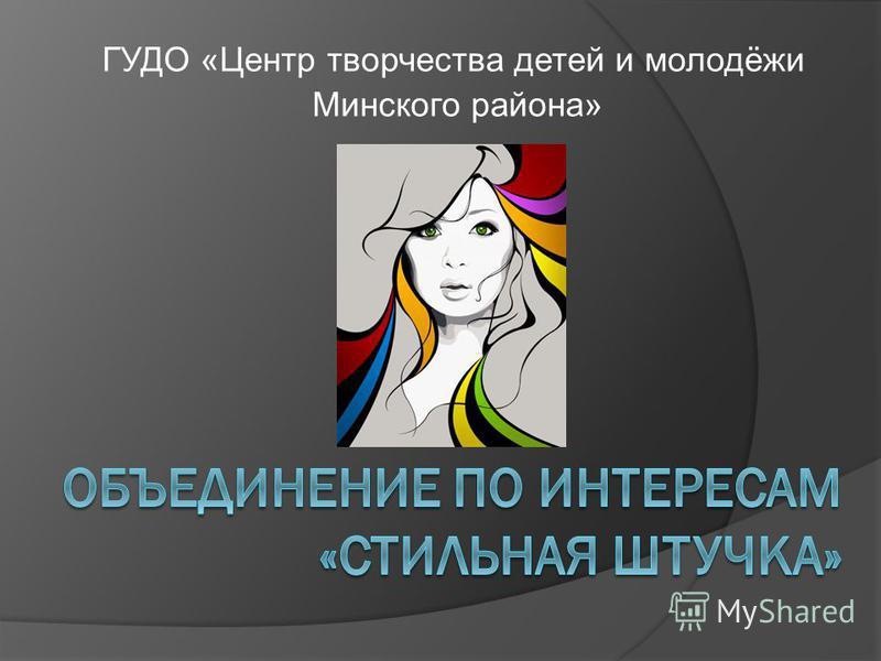 ГУДО «Центр творчества детей и молодёжи Минского района»