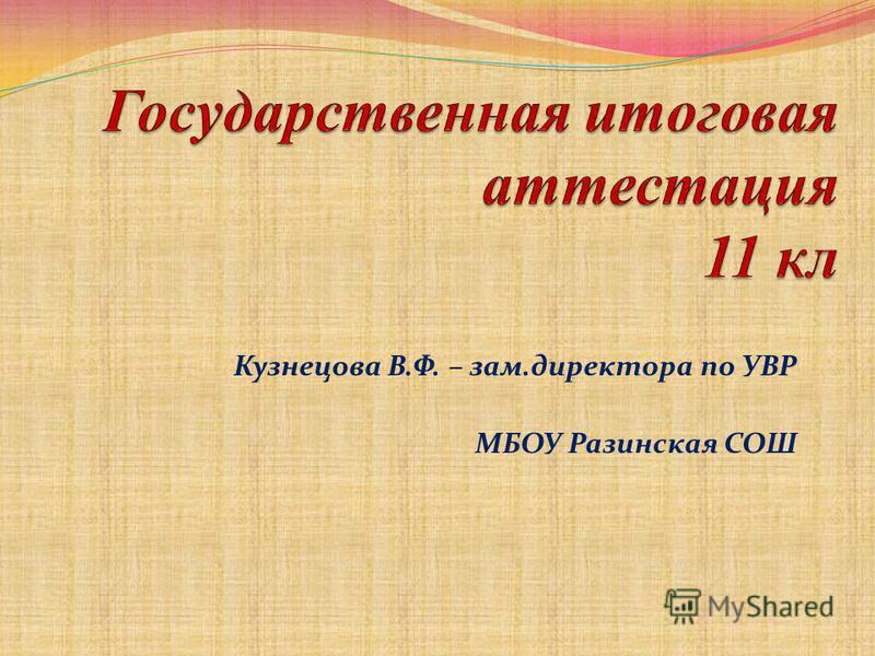 Кузнецова В.Ф. – зам.директора по УВР МБОУ Разинская СОШ